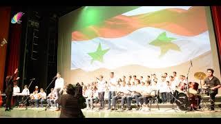 اغاني حصرية لشام العدية الله حي رجال تمشي١٠٠ طفل سوري يغنوا للشام من دار الأوبرا فريق شرقي غربي تحميل MP3