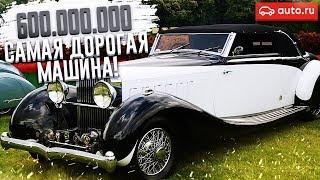 САМАЯ ДОРОГАЯ МАШИНА! 600.000.000 РУБЛЕЙ! (ВЕСЁЛЫЕ ОБЪЯВЛЕНИЯ - AUTO.RU)