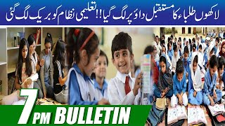 7pm News Bulletin   20 July 2021   City 41
