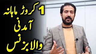 How to Earn 1 Crore in 1 Month | 1 Crore ka Business Plan in 2021 | Profitable Business Ideas
