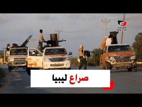 صراع حفتر والسراج.. ماذا يحدث في ليبيا؟