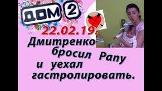 Дом 2 новости слухи. 22.02.19. 22 февраля. Дмитренко бросил Рапунцель и уехал на гастроли.