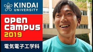近畿大学 産業理工学部\オープンキャンパス2019/電気電子工学科