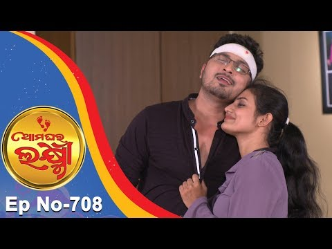 Ama Ghara Laxmi | Full Ep 708 | 13th August 2018 | Odia Serial – TarangTV