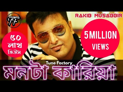 Mon Ta Karia | Rakib Musabbir | New Songs 2019 | Bangla Video Song | Tune Factory |