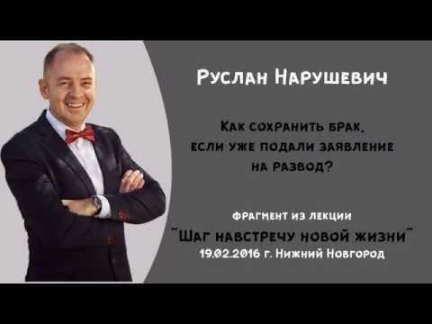 Руслан Нарушевич -  Как сохранить брак, когда уже подали заявление на развод?