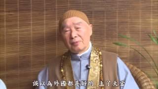 掙錢為什麼-陳大惠老師訪問淨空老法師(重要開示)