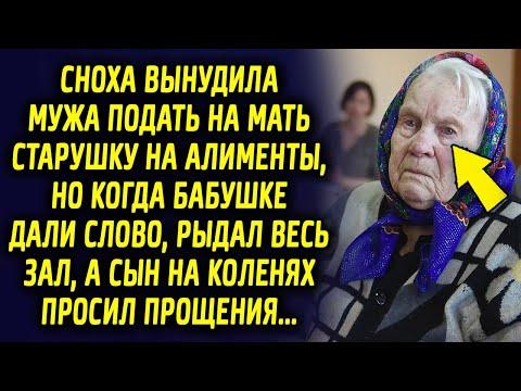 Сноха вынудила сына подать на старушку на алименты, но когда бабушке дали слово, опешил весь зал…