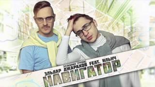 ИЛЬИЧ feat. Эльдар Джарахов (УСПЕШНАЯ ГРУППА) - НАВИГАТОР (18+) (премьера)