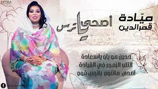 تحميل اغاني ميادة قمرالدين - اصحى يا ترس    New 2020    اغاني سودانية 2020 MP3
