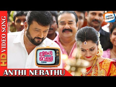 Thinkal Muthal Velli Vare Making Song-Jayaram,Rimi Tomy,Anoo