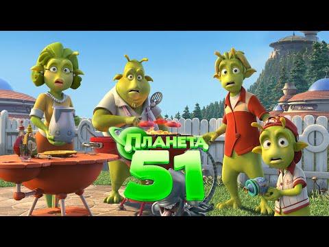Планета 51 / Планет 51 (2009) / Мультфильм Фантастика