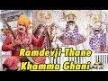 Ramdevji Bhajan 2020 | Khamma Ghani | Special Song | Rajasthani Hits | Rajasthani New Song | FULL HD