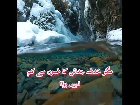 urdu poetry || urdu sad and love poetry