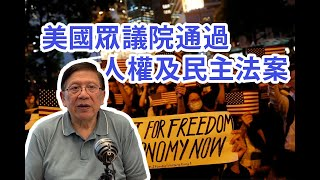 美國眾議院通過加辣版人權法案 香港與北京的反應是什麼?〈蕭若元:蕭氏新聞台〉2019-10-16