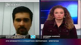 Στο επίκεντρο η συνάντηση Μητσοτάκη -  Ερντογάν Δελτίο Ειδήσεων 4 12 2019