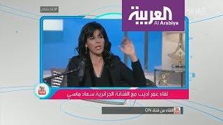 تفاعلكم: عمرو أديب يرد على الانتقاد بسبب مقابلة سعاد ماسي تحميل MP3