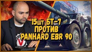 15 ШКОЛЬНИКОВ на БТ-7 ПРОТИВ Vspishka на Panhard EBR 90 - от Билли | WoT