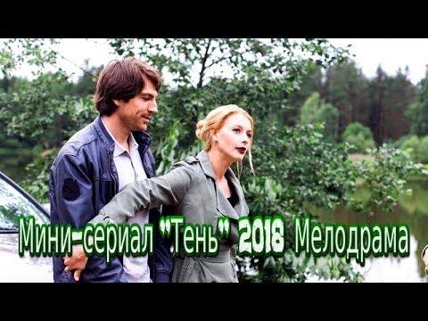Сериал «Тень» (2018) смотреть мелодрама 4 серии канал Россия 1 Трейлер-анонс онлайн видео