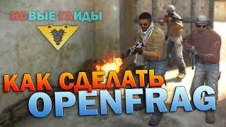 Как сделать OPENFRAG (T) (CS:GO)
