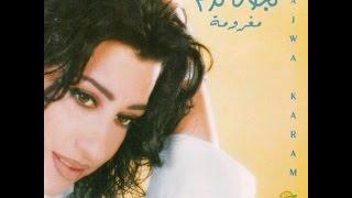 مازيكا Ma7soub 3layyi - Najwa Karam / محسوب عليّ - نجوى كرم تحميل MP3