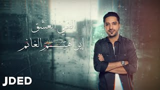 تحميل اغاني ابراهيم الغانم - الغي العشق (حصرياً)   2020   Ibrahim El Ghanem - Elghey Al Eshg MP3