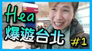 【偷走飛一轉】Hea爆台北之旅【Part 1】【台北自由行】【機場捷運。西門町】【Taipei Travel】