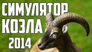 СИМУЛЯТОР КОЗЛА / СЕКРЕТКИ / JETPACK - [Goat Simulator]