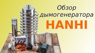 Дымогенератор Hanhi