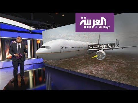 العرب اليوم - شاهد: تأثير الرماد الصادر من البراكين على الطائرات