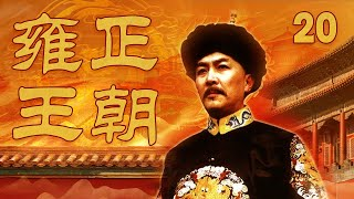 【The Era of Emperor Yongzheng】Ep20 | CCTV Drama