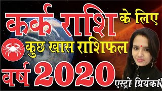 #KARK RASIFAL 2020; #PREDICTION CANCER 2020, #HOROSCOPE - Download this Video in MP3, M4A, WEBM, MP4, 3GP