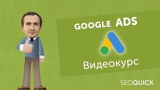 Гугл Адвордс: Настройка рекламы в Google Ads с нуля
