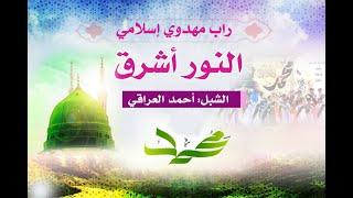 راب مهدوي إسلامي || النور أشرق || الشبل: أحمد العراقي || كلمات: أم رضا الگرعاوي تحميل MP3