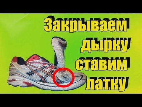 📌Закрываем дырку на кроссовках ставим латку заплатку на сеточке Ремонт обуви