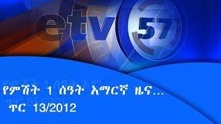 ኢቲቪ 57 የምሽት 1 ሰዓት አማርኛ ዜና… ጥር 13/2012 ዓ.ም | etv