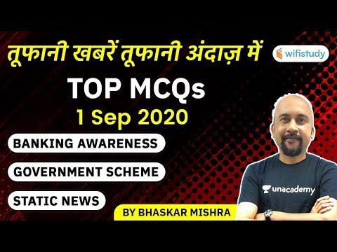 7:00 PM - Current Affairs 2020 by Bhaskar Mishra | 1 Sep 2020 | Banking Concept | Govt Scheme