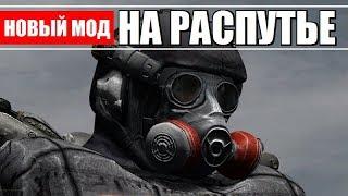 НОВЫЙ МОД! - S.T.A.L.K.E.R. НА РАСПУТЬЕ