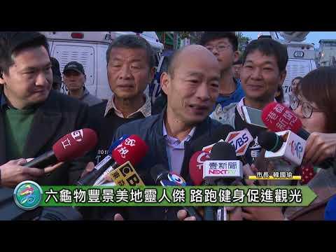 六龜山城馬拉松鳴槍起跑 韓國瑜為跑者加油打氣