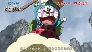 多啦A夢:新‧大雄之日本誕生電影劇照1