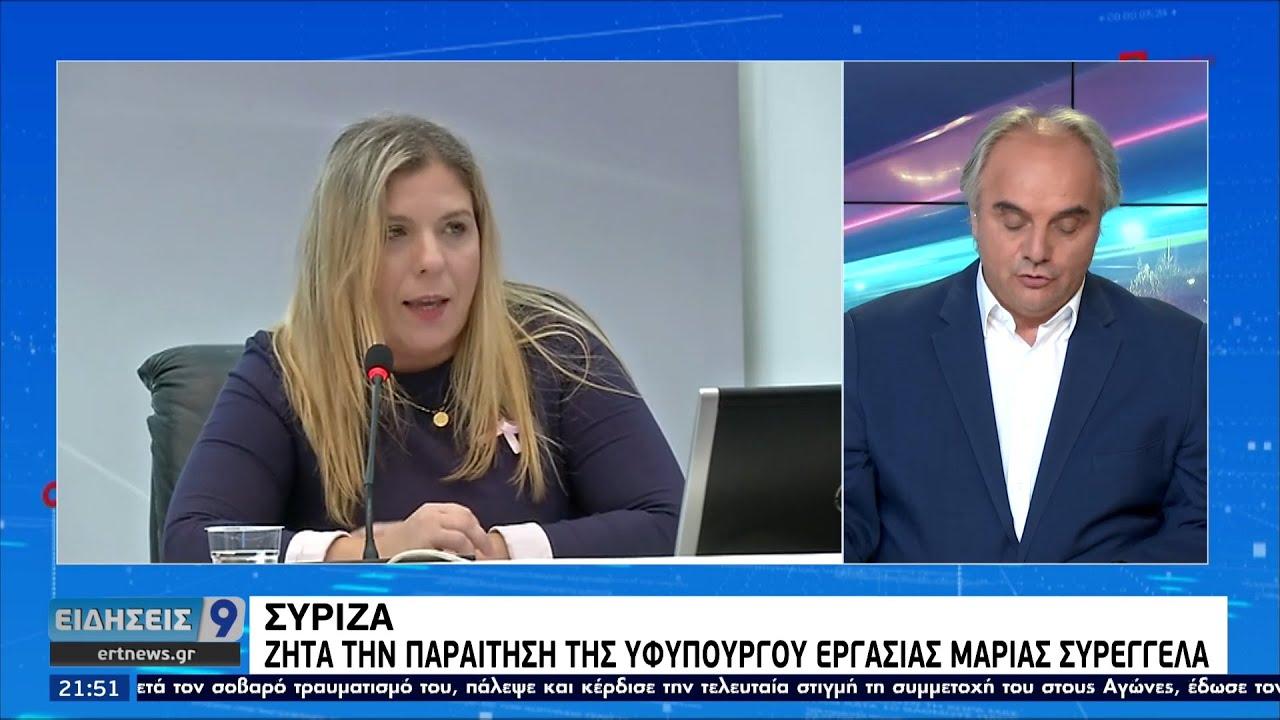 ΣΥΡΙΖΑ: Ζητά την παραίτηση της υφυπουργού εργασίας Μαρίας Συρεγγέλα ΕΡΤ 2/8/2021