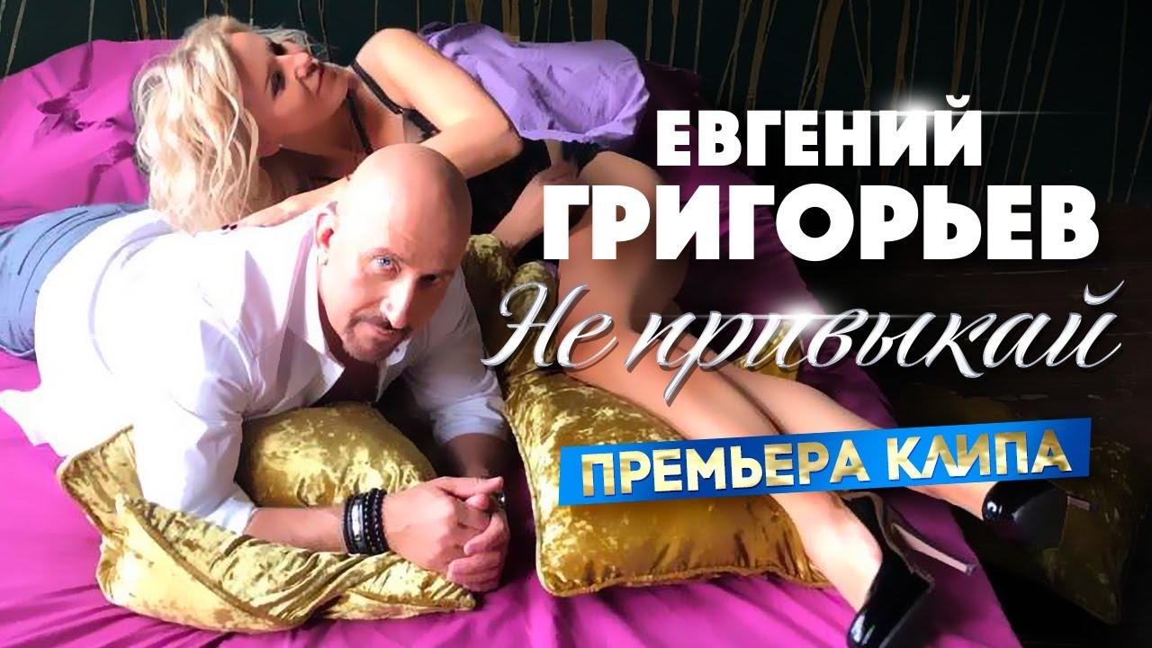 Евгений Григорьев (Жека) — Не привыкай