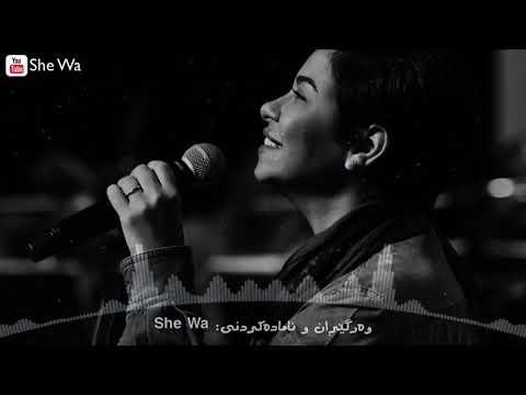 شيرين - هتروح (دەڕۆیت) بەژێرنووسی كوردی | Sherine - Hatrooh Kurdish Subtitle