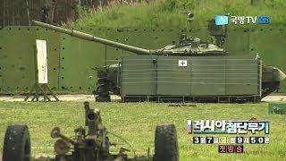 Смотреть онлайн Защита танка от ракет