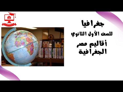 """جغرافيا للصف الأول الثانوي 2021 - الحلقة 15 - """" أقاليم مصر الجغرافية"""""""