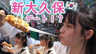 【彼氏目線】新大久保でデート風動画撮ってみた - YouTube
