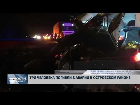 Новости Псков 19.03.2020/ Три человека погибли в аварии в Островском районе