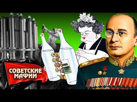 , title : 'Короли сивухи. Советские мафии   Центральное телевидение'