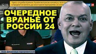 Россия-24 оболгала Голунова. Позор пропагандистов!