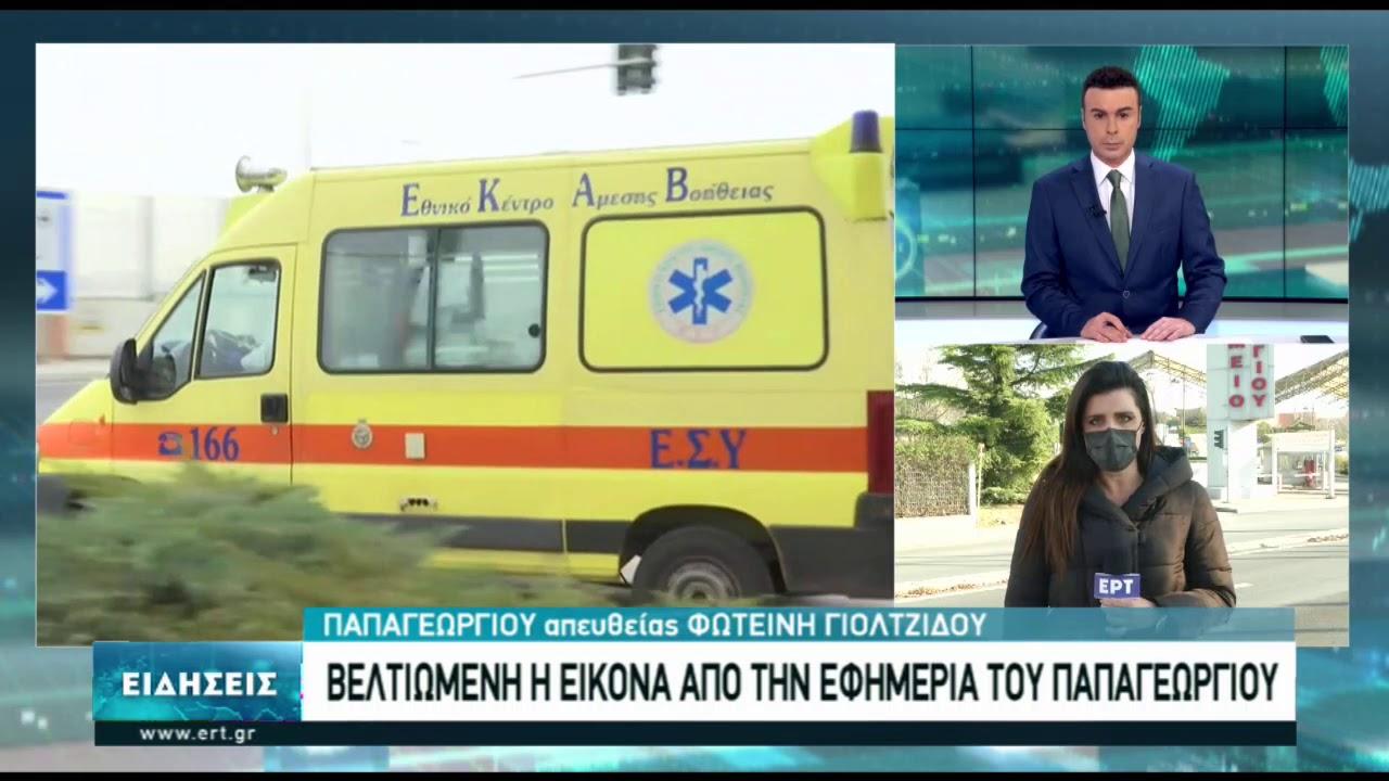 Βελτιωμένη η εφημερία του νοσοκομείου Παπαγεωργίου της Θεσσαλονίκης | 02/01/2021 | ΕΡΤ